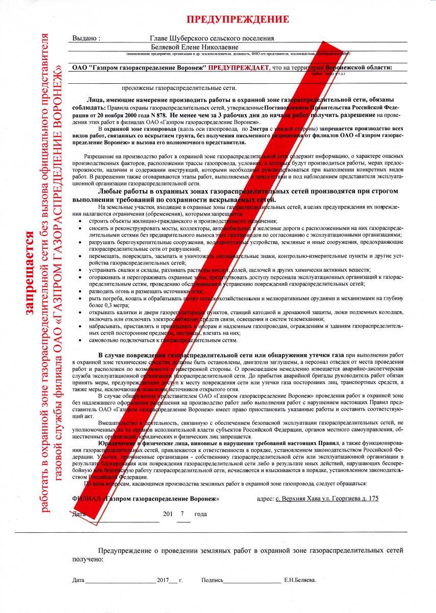 Справка для перевозки животных Верхние Котлы медицинская справка ф.046-1 в тольятти